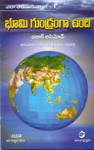 Bhumi-Gudranga-Undi