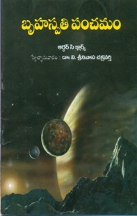 Brihaspati-Panchamam