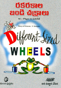 Differentsized_wheels_med
