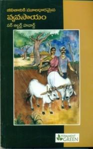 Jeevitaniki-Muladharamaina-Vyavasayam
