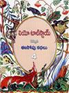 Leo-Tolstoy-Telugu-4-100