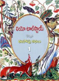 Leo-Tolstoy-Telugu_1_250