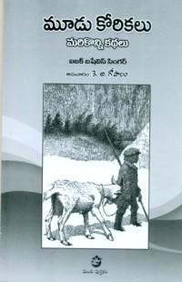 Moodu-Korikalu