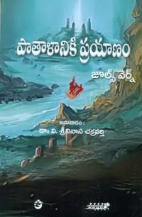 Patalaniki-Prayanam