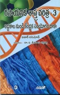 Rasayanika-Charitra-3