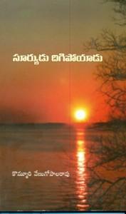 Suryudu-Digipoyadu