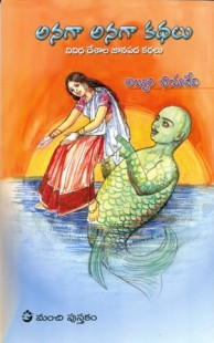 Anaga-Anaga-Kathalu