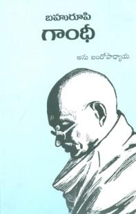 Bahurupee-Gandhi