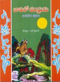 Bavilo-Chandrudu