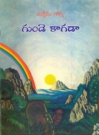 Gunde-Kagada