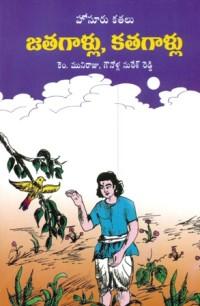 Jatagallu-Kathagallu