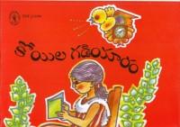 Koyila-gadiyaram