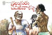 Naluguru-chevitivallu