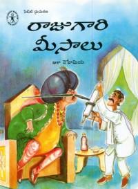 Rajugari-meesalu