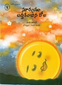 Suryudu-Baddakinchina-Rju