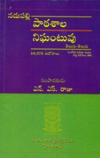 pathasala-nighantuvu
